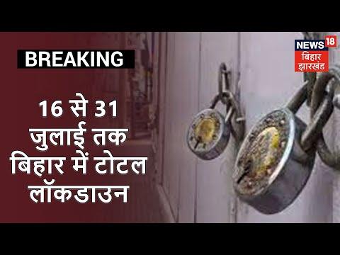 बिहार सरकार का बड़ा फैसला, 16 से 31 जुलाई तक बिहार में रहेगा संपूर्ण Lockdown