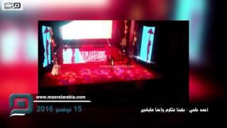 مصر العربية | أحمد حلمي : بقينا نتكرم وإحنا عايشين