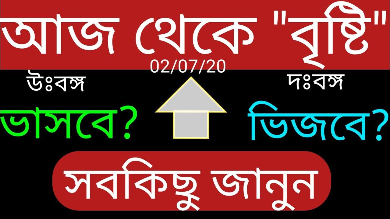 """""""প্রচন্ড বৃষ্টি"""" আসছে কোথায় কোথায়?দঃবঙ্গে কেমন বৃষ্টি? ll Latest Weather Update in Bengali"""