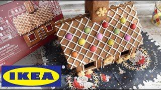 【IKEA】Gingerbread house【イケア】お菓子のお家  組み立ててみた♪【ジンジャ ークッキー ハウス】