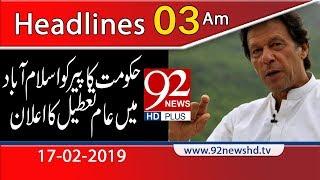 News Headlines | 3:00 AM | 17 February 2019 | 92NewsHD