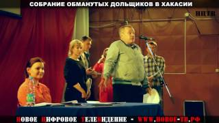 Состоялось собрание ОБМАНУТЫХ дольщиков в Хакасии