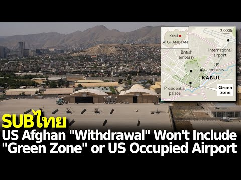 """US Will Control Massive """"Green Zone"""" & International Airport after Afghan """"Withdrawal"""""""