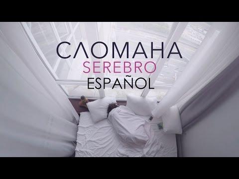 Serebro - Slomana (ESPAÑOL - RUSO)