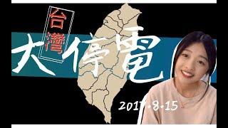 """2019台湾人继续""""用爱发电""""!?勿忘815全台大恐慌"""