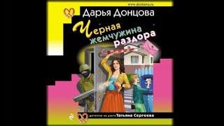 Черная жемчужина раздора Дарья Донцова аудиокнига