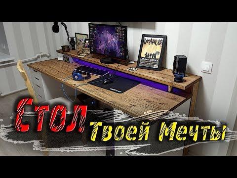 Dream Work Table - Рабочее место своими руками