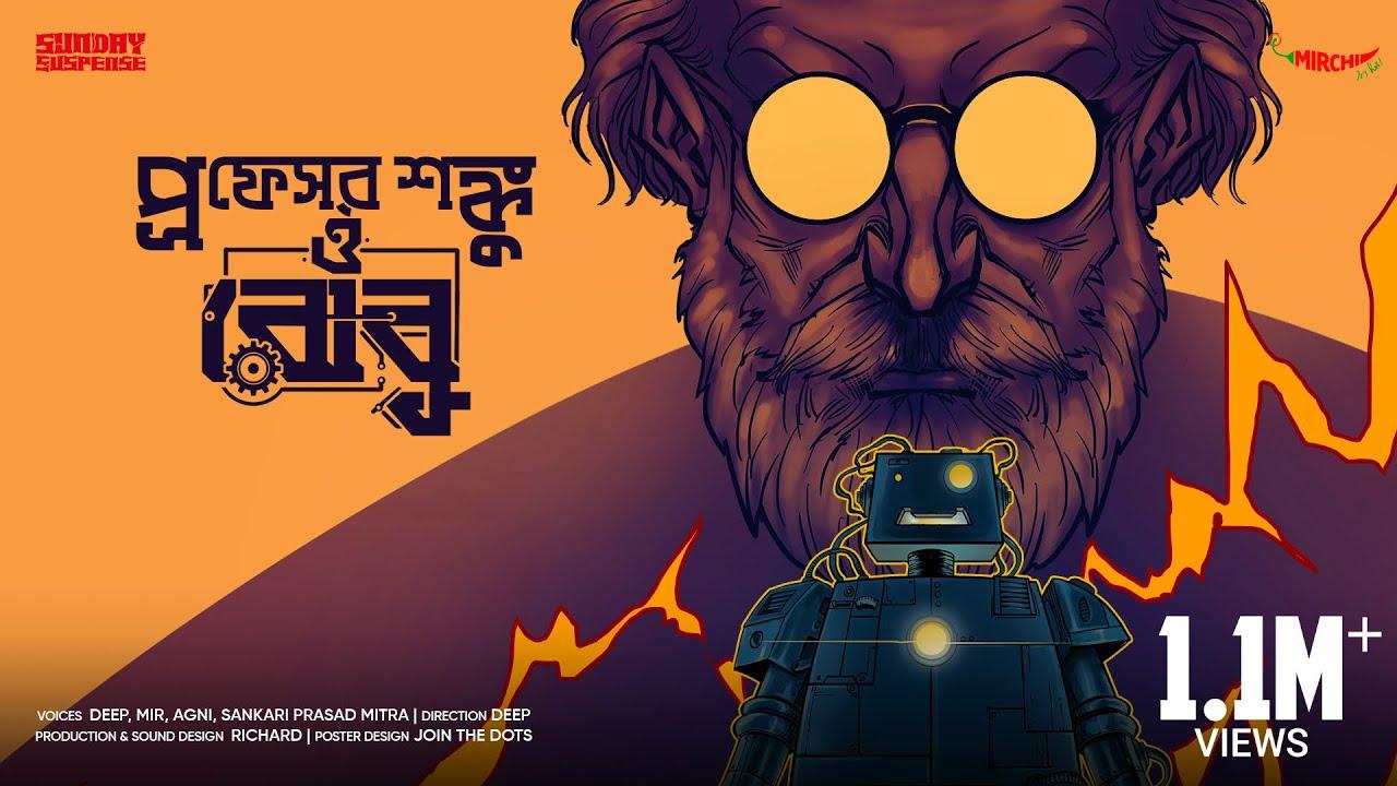 Download Sunday Suspense   Professor Shonku   Robu   Satyajit Ray   Mirchi Bangla