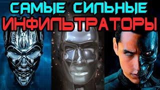 Топ 5 сильнейших инфильтраторов [ОБЪЕКТ] Top 5 терминаторы, terminator, infiltrator