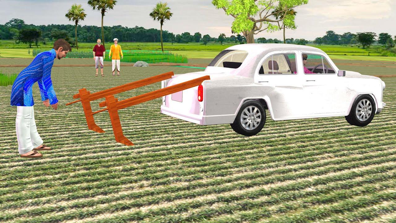 कार से खेती किसान Car Farming Farmer Hindi Comedy Funny Video हिंदी कहानिया Hindi Kahaniya Comedy