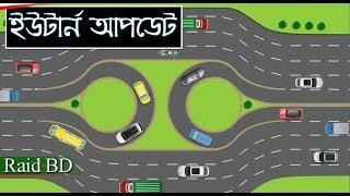 Dhaka City U Turn Project | Raid BD