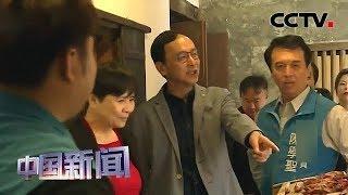 [中国新闻] 朱立伦:国民党一直在制造敌人 赶走朋友 | CCTV中文国际