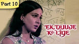 Ek Duuje Ke Liye (HD) – Part 10/12 – Blockbuster Romantic Hindi Movi …