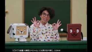 片桐仁が新作装置の仕掛けを予測「ピタゴラ装置 大解説スペシャル」 thumbnail