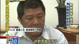 2012.07.22第52法庭/點香菸驚見女屍 報案人說詞詭異