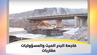 فاجعة البحر الميت والمسؤوليات .. مقاربات