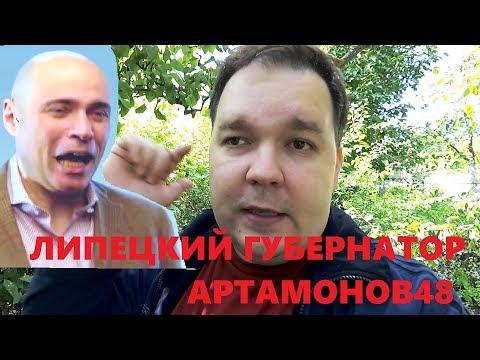 Артамонов48 делает из нас дебилов и идиотов