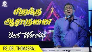 சிறந்த ஆராதனை | Worship Tips | Ps. Joel Thomasraj | Tamil Worship Songs | Tamil Christian Songs