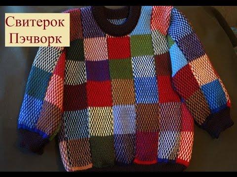 ВЯЗАНИЕ машинное СВИТЕРОК ДЕТСКИЙ  ПЭЧВОРК (163 01.04.2017)