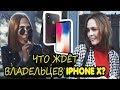 Скрытые Функции Iphone X / Реакция девушек на новый Айфон Икс