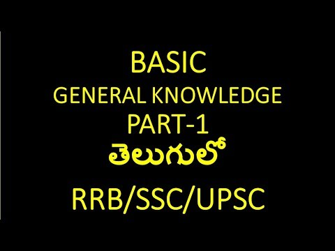 BASIC GENERAL KNOWLEDGE PART 1