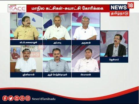 Kaalaththin Kural - மாநில உணர்வு ஜனநாயகமா? பிரிவினையா?   Kaalaththin Kural   News18 Tamil Nadu