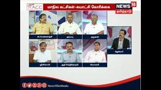 Kaalaththin Kural - மாநில உணர்வு ஜனநாயகமா? பிரிவினையா?   Kaalaththin Kural   News18 Tamil Na
