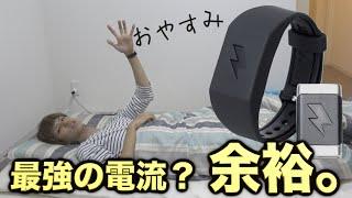 最強の電流が流れる腕時計?そんなので私が起きると思う? thumbnail