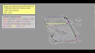 Сложение векторов в параллелепипеде