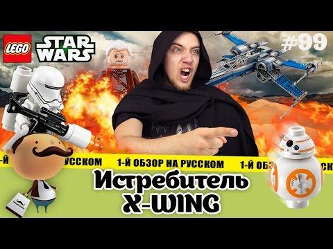 LEGO Звёздные Войны (Star Wars): Новогоднее шоу 2016. Новая история [LEGO Brickfilm/мультфильм]