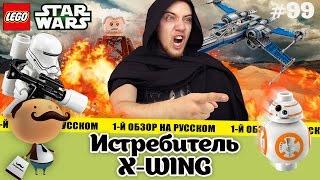 LEGO Star Wars 75149 Истребитель X-Wing Сопротивления - обзор новинки 2016
