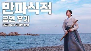 대금이누나 라이브 방송 - 만파식적 콘서트 공연 후기 …