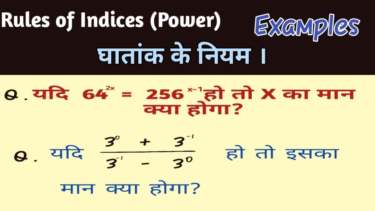 Rules of Indices (power) in hindi || Indices Rules Example || VK MATH