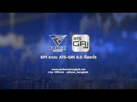 ATS-GRi 6.0 [ EP1 ระบบ ATS-GRi 6.0 คืออะไร ]