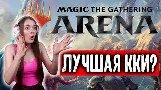ЧЕСТНЫЙ ОБЗОР MTG ARENA | Wizardssponsored
