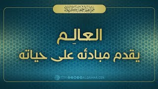 العالِم يقدم مبادئه على حياته - السيد احمد الصافي