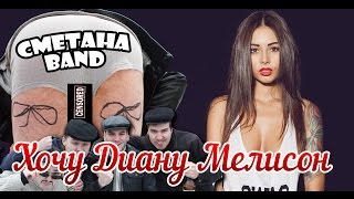 Диана Мелисон - СМЕТАНА band