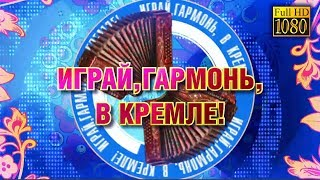 Играй, гармонь в Кремле! 30 лет в эфире | Полная версия | © 2016