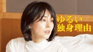 人気女優 ・ 石田ゆり子さん(47歳)が独身であることをご存知でしたか...