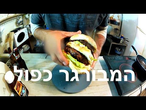 תוקף המבורגר כפול 440 גרם , עסיסי ומלכלך ;)