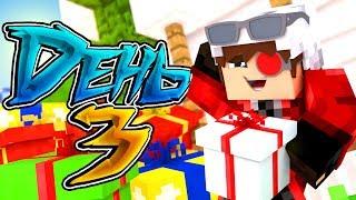 5 ЛЕТ КАНАЛУ! МАРАФОН СТРИМОВ 12 ДНЕЙ ПО 10 ЧАСОВ! ДЕНЬ 3 Minecraft Stream
