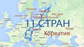 Автопутешествие по Европе 2015 (СПб-Хорватия-СПб )