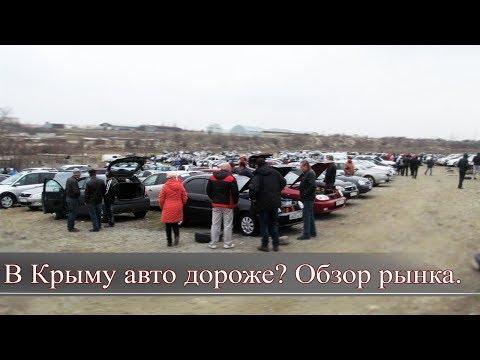 """Цены на авто в Крыму. Центральный рынок """"Черномор"""" Симферополь. Есть ли смысл гнать авто и какие?"""