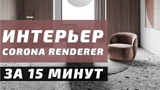 Интерьер в 3DS Max + Corona Renderer за 15 минут