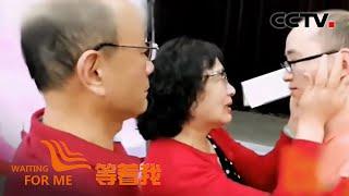 [等着我]母亲节这天 李静芝收到一份特殊礼物| CCTV