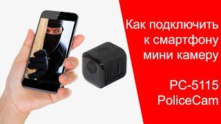 как подключить мини камеру к телефону  PoliceCam PC-5115 Smart WiFi  policecam.com.ua  PixPlus