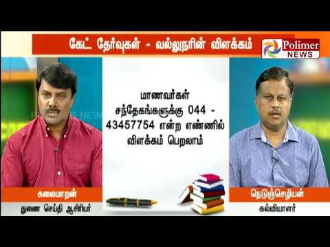 GATE EXAM -Benefits ? Manavar dot com | Polimer News