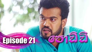 Poddi - පොඩ්ඩි | Episode 21 | 15 - 08 - 2019 | Siyatha TV Thumbnail