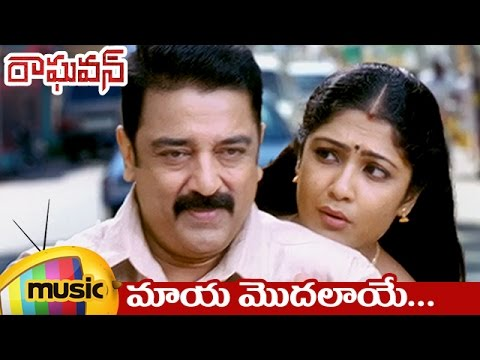 Raghavan Movie Songs | Maaya Modalaye Video Song | Kamal Haasan | Kamalinee Mukherjee | Mango Music