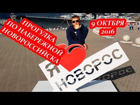 Прогулка по Набережной Новороссийска